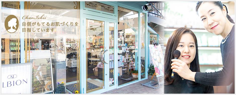 チャオISHIIは群馬県高崎市にある創業70年の老舗化粧品店です。姉妹でアットホームな雰囲気の中、お客様1人ひとりに的確なアドバイスで、自信がもてるお肌づくりを目指しています。まずは、無料体験やサンプル等でお試しいただけます。